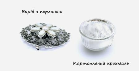 Як чистити перлини в домашніх умовах