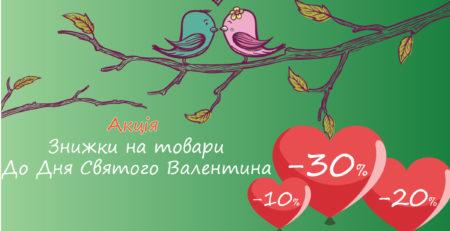 Акція до дня Святого Валентина